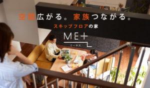 ME+ ミータス